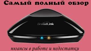 Видео 5. Полный обзор Broadlink. Универсальный пульт  для умного дома - broadlink rm pro
