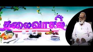 Thalaivasal (02-06-2020)