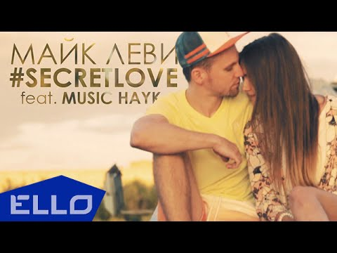 Майк Леви feat. Music Hayk - SecretLove