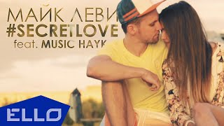 Майк Леви ft. Music Hayk - Secret Love