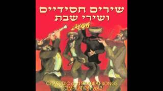 Shalom Aleichem -  kabbalat shabbat song  - Jewish Music