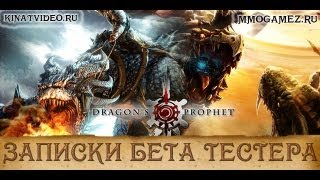 ЗБТ: Dragon's Prophet: Новая Action MMO by Kinat