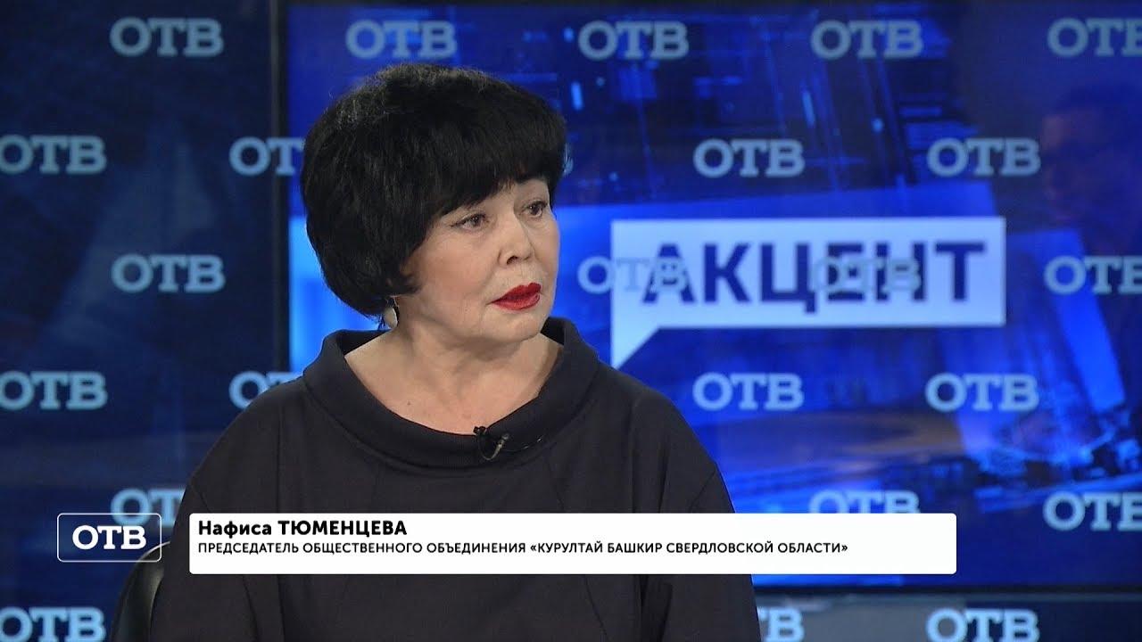 """""""Акцент с Евгением Ениным"""": Нафиса Тюменцева"""