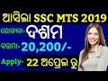 SSC MTS Job 2019 !! 10th Pass Candidates !! Odisha MTS Vacancy 2019 !! Odisha Job Update 2019 thumbnail