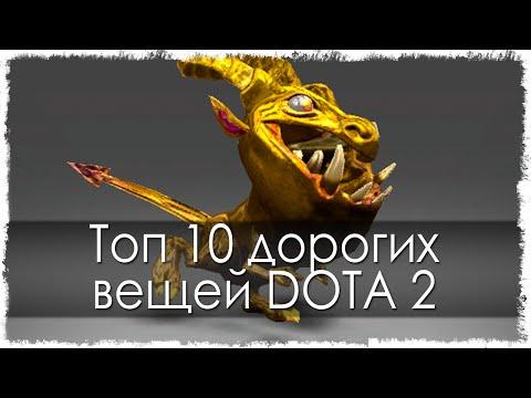 Топ 10 дорогих вещей в Dota 2