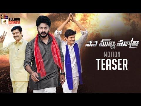 Nene Mukyamantri MOTION TEASER | Vaayu Thanai | Shaheen | Deviprasad | Sas | Mango Telugu Cinema