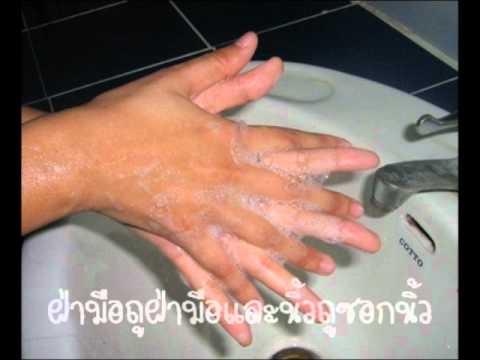 การล้างมือ7ขั้นตอนอย่างถูกวิธี.wmv