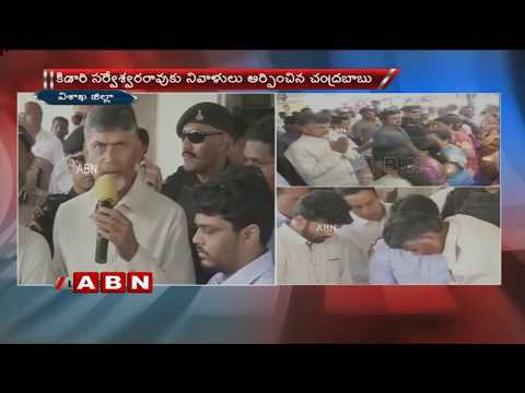 CM Chandrababu Naidu Announces One Crore Ex-Gratia For Kidari Family | ABN Telugu