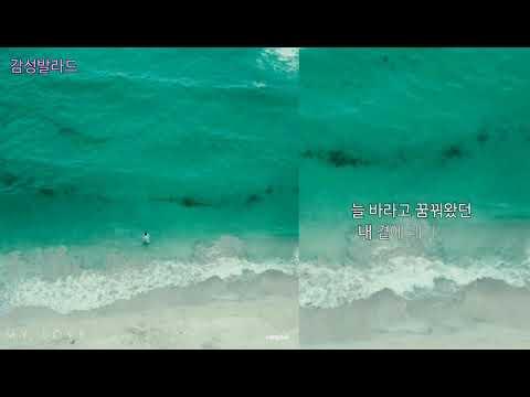 Download 양다일Yang Da Il-My Love Mp4 baru