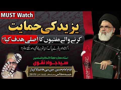Yazeed ki himayat krnay ke peechay Asal Plan | Ustad e Mohtaram Syed Jawad Naqvi