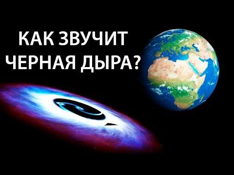 КАК звучит Земля и ЧЕРНАЯ ДЫРА в космосе?