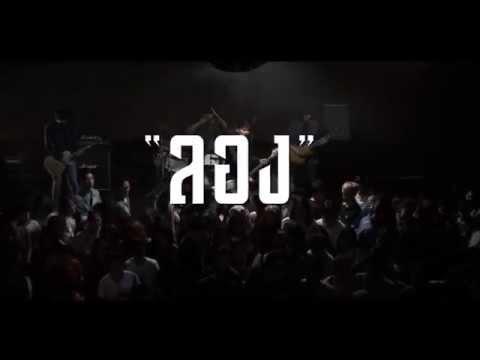 TEASER MV เพลง ลอง - PARADOX