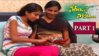 illegal-affair-leads-to-daughter-fatal-neram-nijam-part-1-ntv
