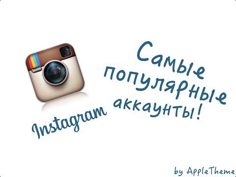Топ 10 самых популярных аккаунтов в Instagram