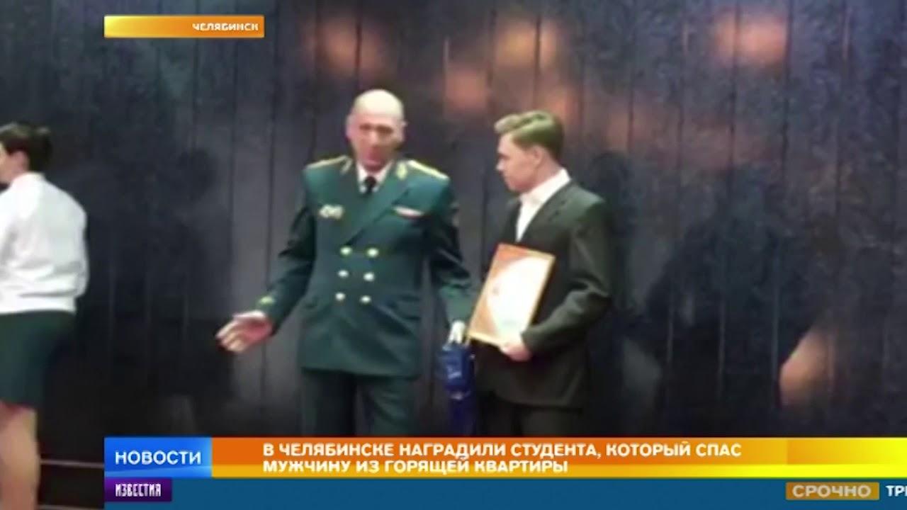 В Челябинске наградили студента, который спас мужчину из горящей квартиры