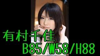 有村千佳動画[9]
