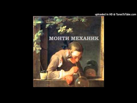 Монти Механик - День Велосипеда