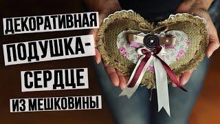 Декоративная подушка-сердце из мешковины своими руками