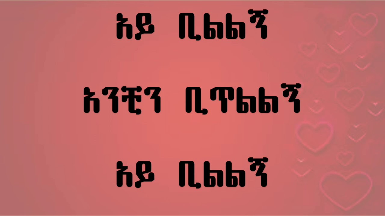 Ephrem Tamiru - Bililgn ቢልልኝ (Amharic With Lyrics)