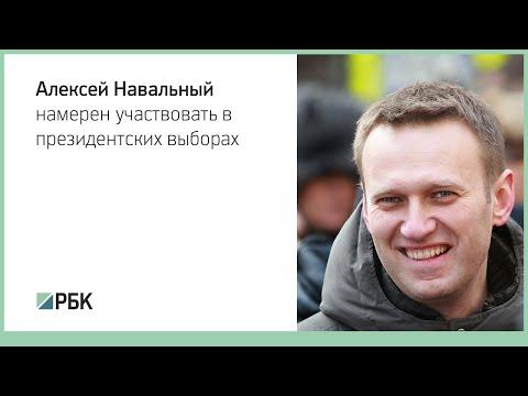 Почему навальный не может участвовать в выборах