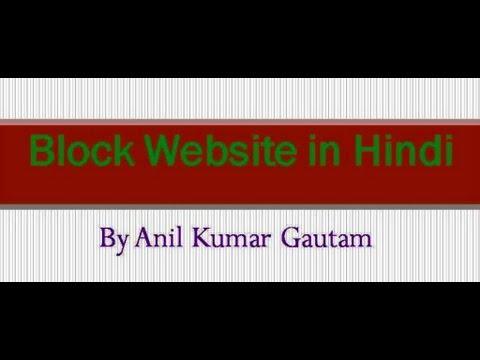 Hindi Block Website in Hindi