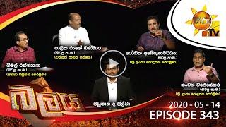Hiru TV Balaya | Episode 343 | 2020-05-14