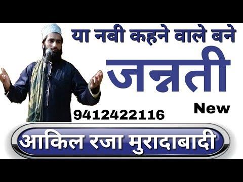 या नबी कहने वाले बने जन्नती   Aakil Raza Muradabadi New Naat 2017  Latest Urdu Naat