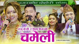 New Nepali lok dohori song 2076 | चमेली Chameli by Raju KC & Dila BK