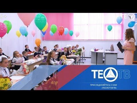 Новый корпус ГБОУ Школы № 1595 открыл свои двери для первоклассников / ТЕО-ТВ 2018 6+