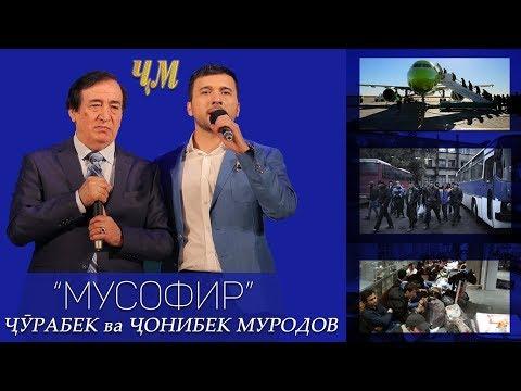 Чурабек ва Чонибек Муродов - Мусофир 2020 _ Jurabek va Jonibek Murodov - Musofir 2020