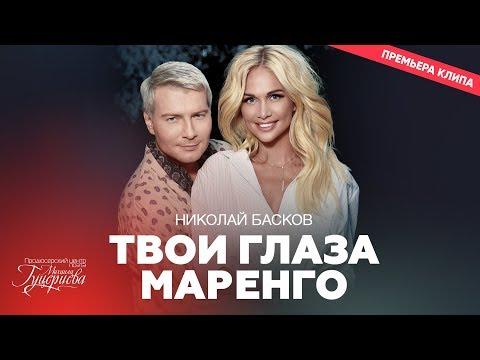 Николай Басков - Твои глаза маренго (Премьера клипа, 2017)
