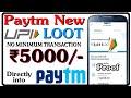 Paytm New UPI Offer ₹5000/- For all user || 1No.➡️₹5000/- & 10No.➡️₹50,000/- || NEW TRICK thumbnail