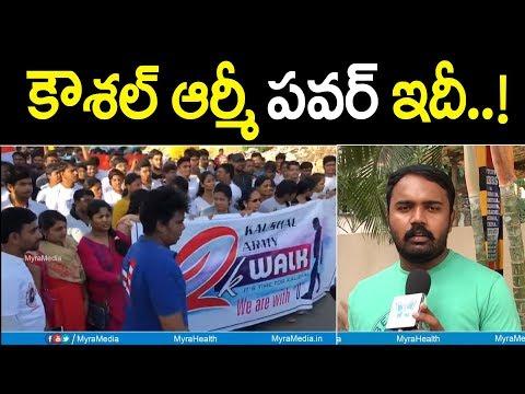 కౌశల్ ఆర్మీ పవర్ ఇది.! Kaushal Army 2K Run Exclusive Video | Bigg Boss Kaushal's Craze In Hyderabad
