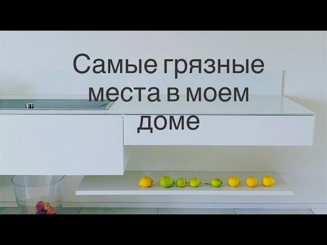 Уборка дома: топ самых неожиданно грязных мест..