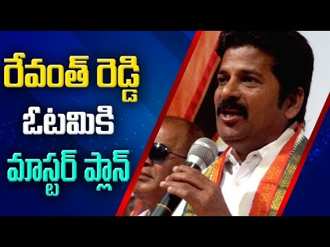 TRS Strategies To Defeat Revanth Reddy  | ABN Telugu