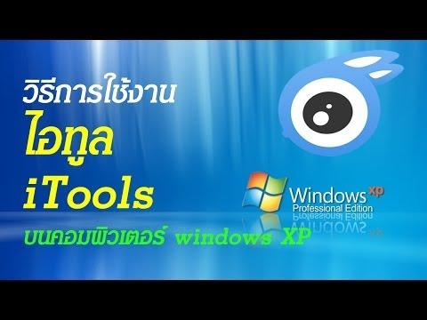 วิธีการใช้ itoos ดึงภาพออกจาก iphone. ipad บน windows XP