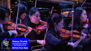 「FINAL FANTASY」(Distant Worlds: music from FINAL FANTASY THE JOURNEY OF 100)