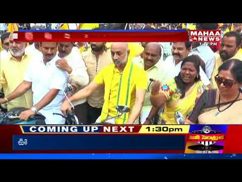 MP Galla Jayadev Held Bike Rally In Tirupati Over AP Special Status | Mahaa News