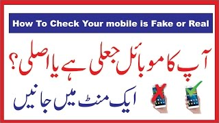 How to Check Your Mobile Phone is Real or Copy (Duplicate) / Urdu - Hindi