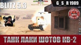 WoT Blitz - Танки одного выстрела. Все любят КВ-2- World of Tanks Blitz (WoTB)