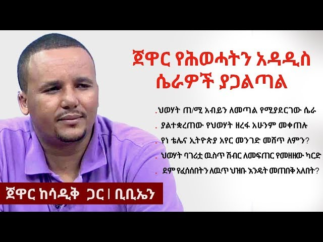 Jawar Mohammed - Talk to BBN