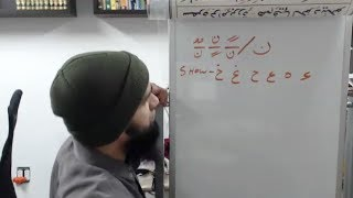 Nuraniyah - Rules of Noon Saakin with Exercises - Imam Raza