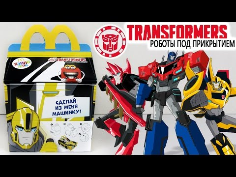 Хэппи Мил / Happy Meal McDonald's [Трансформеры / Transformers] 2015