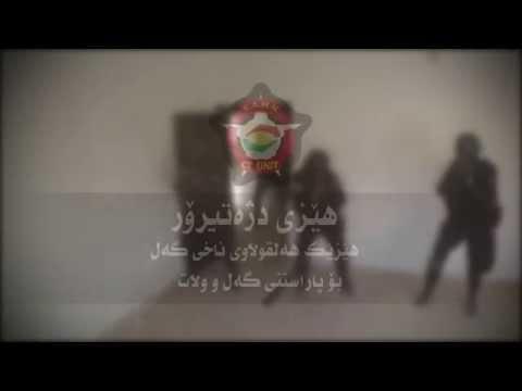 Kurdistan Counter Terrorism Unit