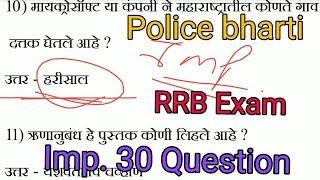 Police bharti 2018    30 Imp. Question    Railway Exam