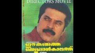 Ayalum Njanum Thammil - Ee Thanutha Veluppan Kalathu 1990: Full Malayalam Movie