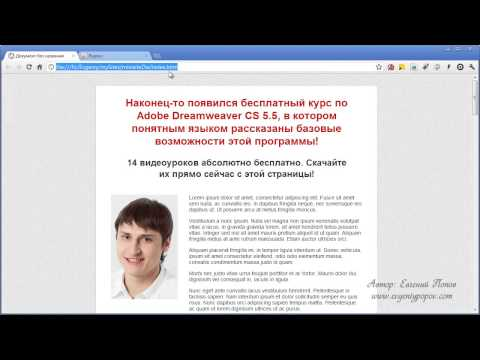 "Урок № 12  FTP ""Adobe Dreamweaver"" (Бесплатный видео курс)"