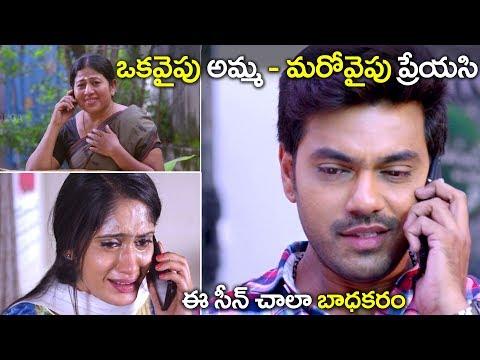 ఒకవైపు అమ్మ - మరోవైపు ప్రేయసి | Moodu Puvvulu Aaru Kayalu Movie Scenes | 2018 Latest Movies