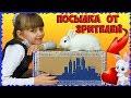 Зачем кролик БУСИНКА пришла ко мне в ШКОЛУ? Получила посылку от моих зрителей из Новосибирска!