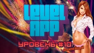 LevelApp:  #10. 
